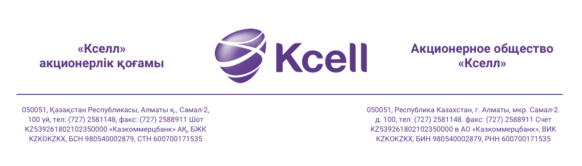 Kcell contacts